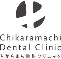ちからまち歯科クリニック
